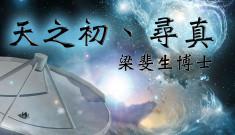 https://www.hchannel.tv/wp-content/uploads/2013/08/天之初.jpg