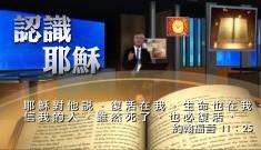 http://www.hchannel.tv/wp-content/uploads/2013/08/Jesus_04-240-135.jpg