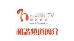https://www.hchannel.tv/wp-content/uploads/2013/08/aboutus.jpg