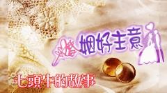 https://www.hchannel.tv/wp-content/uploads/2013/08/marriageidea-01-240-135.jpg