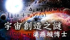 https://www.hchannel.tv/wp-content/uploads/2013/08/universe.jpg