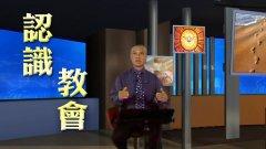 http://www.hchannel.tv/wp-content/uploads/2013/09/church-01-240-135.jpg