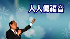 http://www.hchannel.tv/wp-content/uploads/2013/09/evangelism-01-240-135.jpg