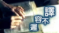 http://www.hchannel.tv/wp-content/uploads/2013/09/wyc-tran-01-240-135.jpg