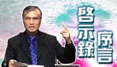 http://www.hchannel.tv/wp-content/uploads/2013/10/revelation-So-a01-240-135.jpg