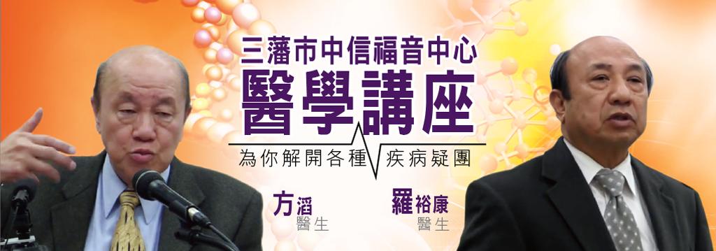 https://www.hchannel.tv/wp-content/uploads/2014/02/醫學講座.jpg