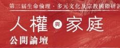http://www.hchannel.tv/wp-content/uploads/2014/03/第三屆生命倫理、多元文化及宗教國際研討會2.jpg