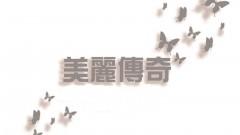 http://www.hchannel.tv/wp-content/uploads/2014/03/美麗傳奇.jpg
