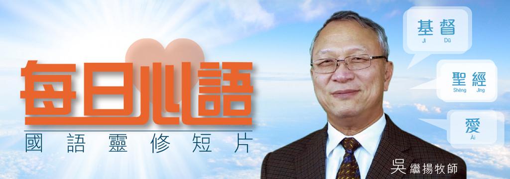 https://www.hchannel.tv/wp-content/uploads/2014/04/每日心語_tc.jpg