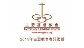 http://www.hchannel.tv/wp-content/uploads/2015/06/主恩教會.jpg