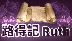 http://www.hchannel.tv/wp-content/uploads/2016/05/Ruth.jpg