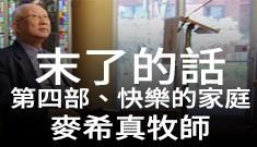 http://www.hchannel.tv/wp-content/uploads/2016/06/RevMaak_Topic04.jpg