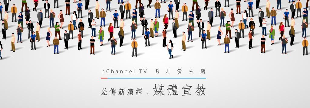 http://www.hchannel.tv/wp-content/uploads/2016/07/design01-web.jpg