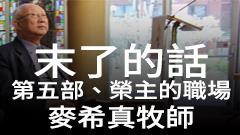 https://www.hchannel.tv/wp-content/uploads/2016/09/RevMaak_Topic05.jpg