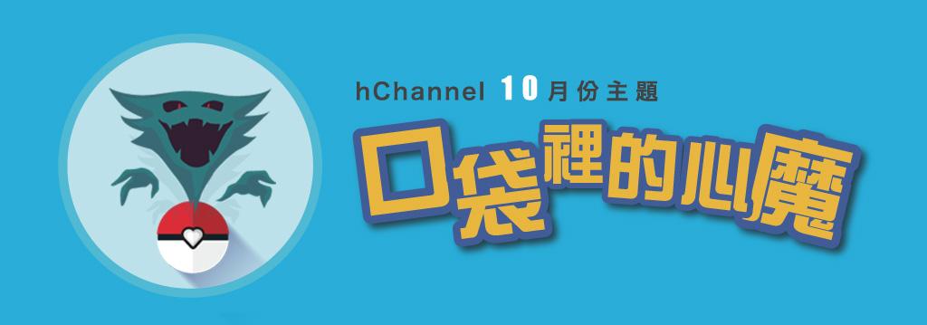 http://www.hchannel.tv/wp-content/uploads/2016/10/design01-web.jpg