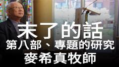 http://www.hchannel.tv/wp-content/uploads/2017/01/RevMaak_Topic08.jpg