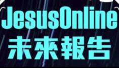 http://www.hchannel.tv/wp-content/uploads/2018/01/JesusOnline.jpg