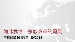http://www.hchannel.tv/wp-content/uploads/2019/03/如此我信-宗教改革的勇氣.png