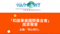 https://www.hchannel.tv/wp-content/uploads/2019/04/擷取.png