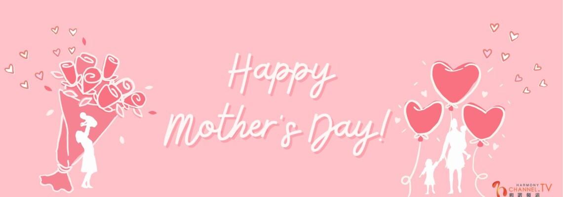 https://www.hchannel.tv/wp-content/uploads/2021/05/2021-Happy-Mothers-Day-banner.jpg